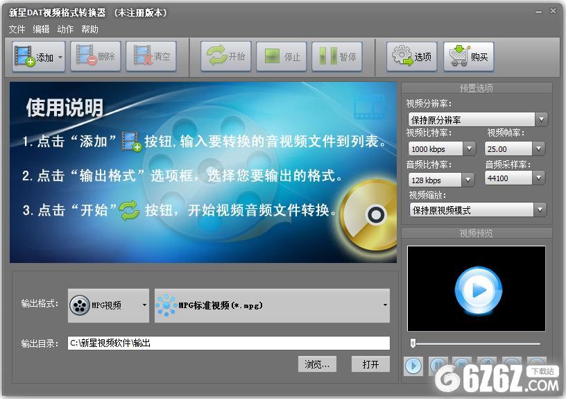 新星DAT视频格式转换器