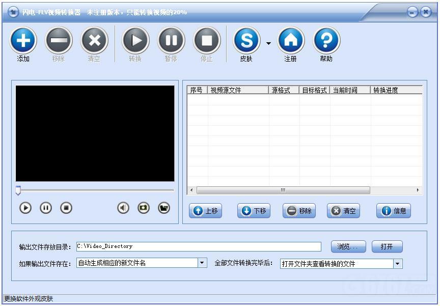 闪电FLV视频转换器
