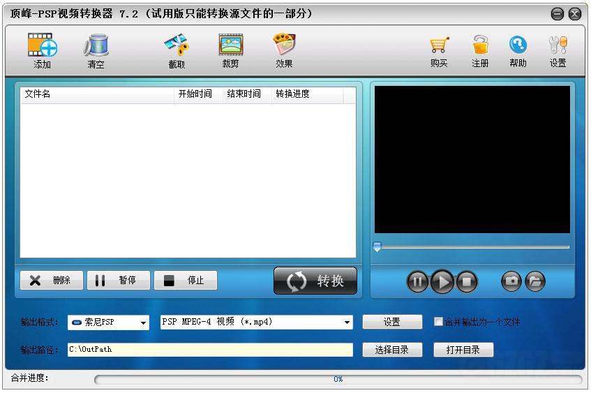 顶峰PSP视频转换器