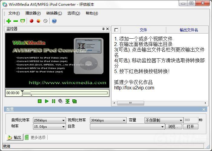 WinXMedia AVI iPod Converter
