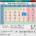 2016日历打印版v1.0