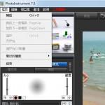 PhotoInstrument(数码照片处理软件)V7.5.0.876官方中文版