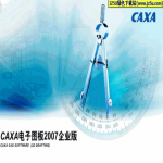caxa电子图板2007 官方破解版