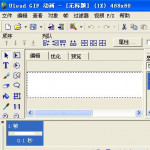 GIF动画制作【Ulead GIF Animator】v5.10 中文版