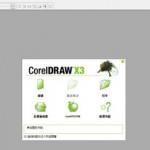 coreldrawX3简体中文免费版