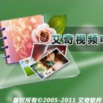 艾奇视频电子相册制作软件v4.70.1226绿色免费版