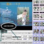 金夫人电子相册制作系统+12套模板免费版