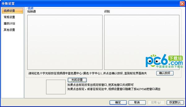 互动投影系统v3.7