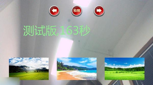 科领抠像拍照软件v1.0官方版