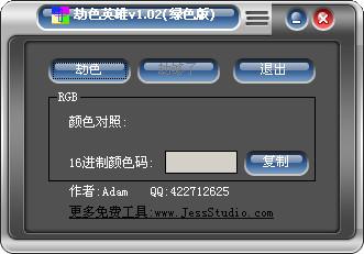 劫色英雄(颜色抓取软件)V1.02简体中文绿色免费版