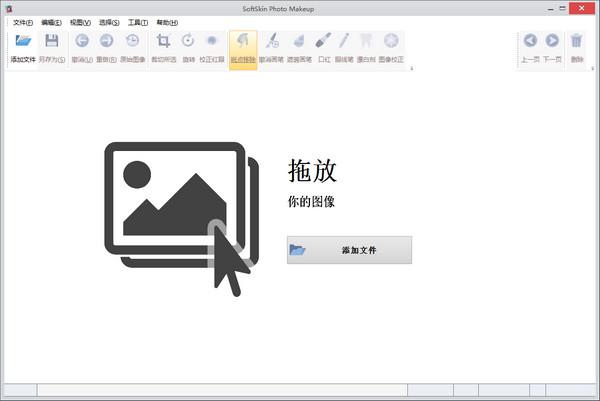 照片美化软件(SoftSkin Photo Makeup)v2.3中文绿色版