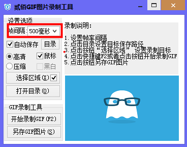 贰佰GIF图片录制工具V2.0绿色版