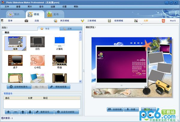 电子相册制作软件(Photo Slideshow Maker Pro)5.5.7.0中文版