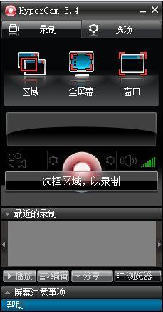 HyperCam(屏幕录像)v3.6.1409中文免费版