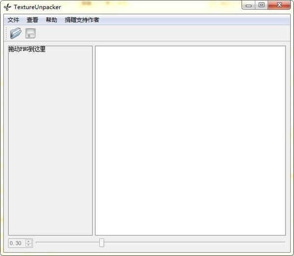 plist图片分解工具textureunpackerv1.04