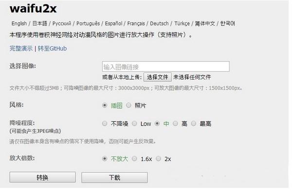 waifu2x-caffe(图片降噪软件)汉化版