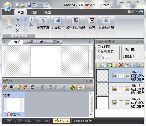 EximiousSoft GIF Creator(gif动画制作软件)V7.30中文版