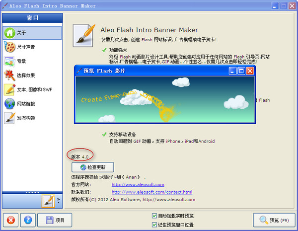 Aleo Flash Intro and Banner MakerV4.1汉化版(flash动画设计)