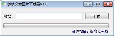 微信文章图片下载器v1.0绿色版