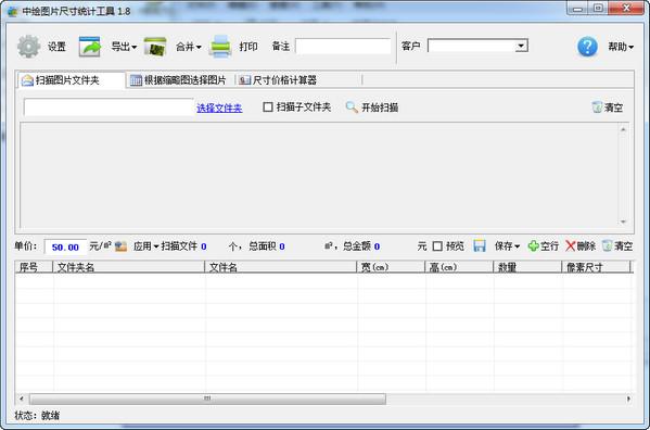 中绘图片尺寸统计工具v1.8绿色版