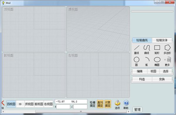 moi3d三维建模软件v3.0中文完美版