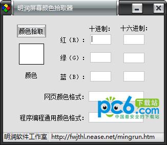 明润屏幕颜色拾取器v1.0绿色版