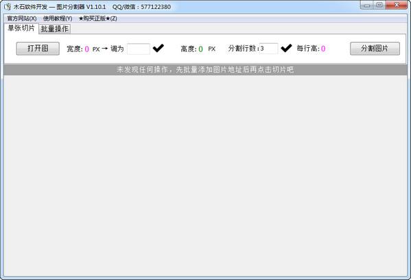 木石图片分割器v1.10.1免费版
