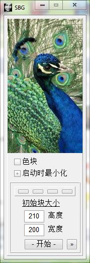 免费屏幕截图工具(Screen Block Grabber)V4.3.3 绿色中文版