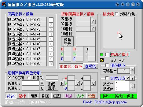 鱼鱼抓色(抓取屏幕坐标颜色)v3.80.0530 绿色版