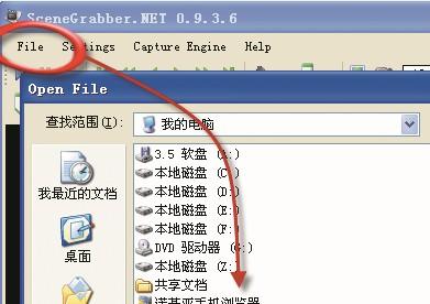 自动定时截屏(Scenegrabber.NET)0.9.3.6