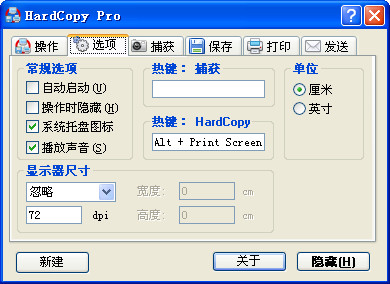 HardCopy Pro屏幕抓取工具4.2.3汉化版