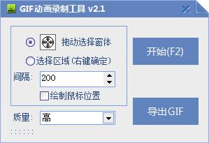 深蓝GIF动画录制工具v2.1免費版