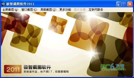 极智截图软件20116.0绿色版
