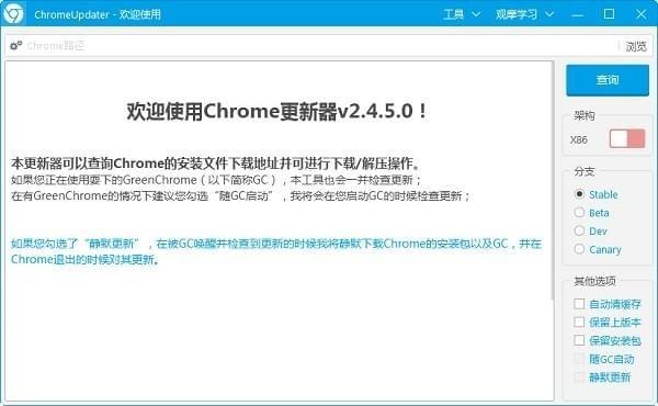 chrome updater(谷歌浏览器更新器)v2.4.5.0免费版