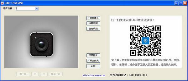 云脉二代证识别软件V2.2.6免费版