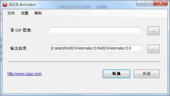 ascii animator2.0 绿色中文版