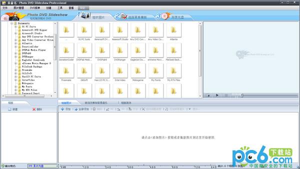 幻灯片电子相册制作软件(Photo DVD Slideshow)v8.53中文注册版