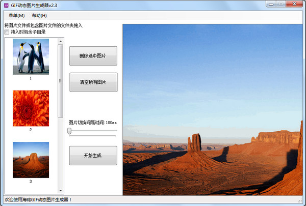 GIF动态图片生成器v2.3免费版
