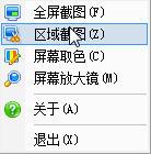 屏幕工具箱v1.0绿色版