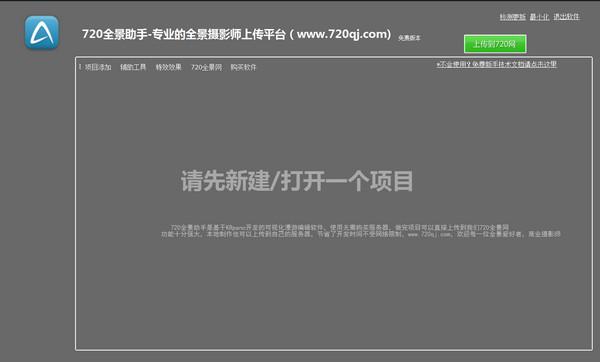 720全景助手1.0.0.2官方免费版