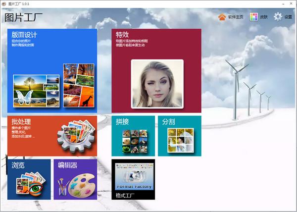 图片工厂(Picosmos Tools)v1.13.0.0官方版