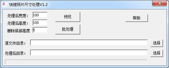 快捷照片尺寸处理v1.2免费版