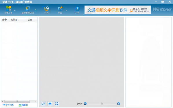 文通TH-OCR文字识别软件v11.1.0.3 免费版