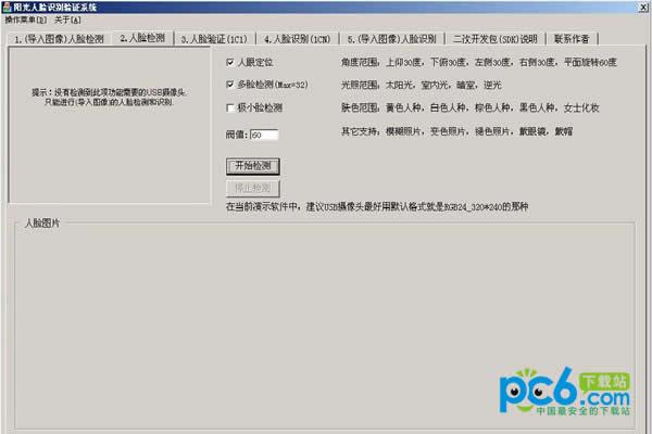 阳光人脸识别验证系统v3.6.8.0
