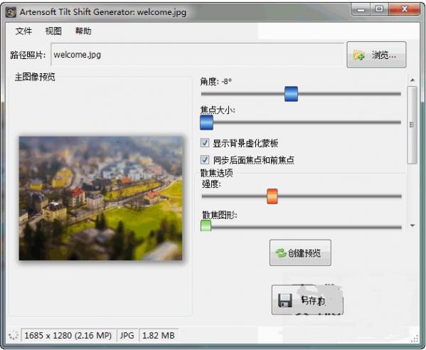 Artensoft Tilt Shift Generator(移轴效果软件)1.2.53中文版