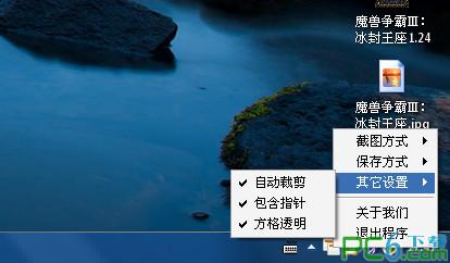 透明窗口截图(AeroCamera) 1.01 绿色免费版
