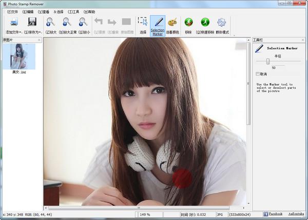 去除图片水印工具(Photo Stamp Remover)7.3绿色中文版