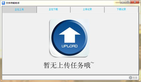 文件传输助手v16.0.0.328官方版