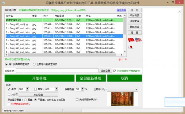 关联图片批量不变形压缩加水印工具v1.0免费版