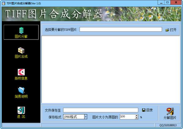冲瞳TIFF图片合成分解器v1.0绿色免费版